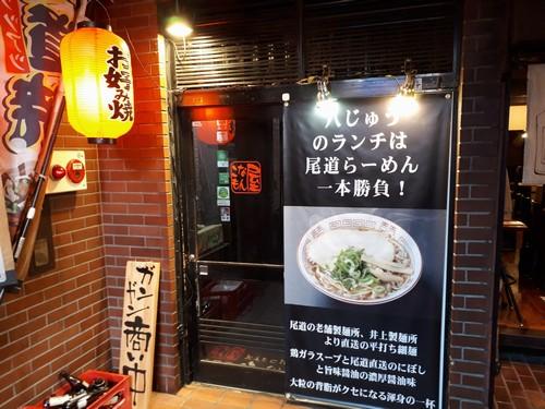 八じゅう@渋谷・20180418・店舗