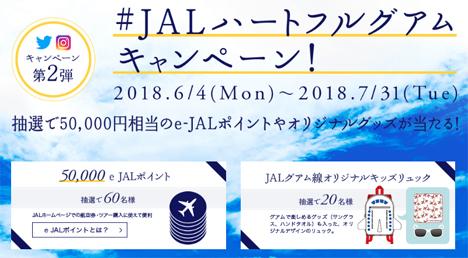 JALは、写真投稿で50,000e JALポイントなどが当たる「#JALハートフルグアムキャンペーン」を開催!