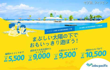 セブパシフィック航空は、片道5,500円~のセールを開催、日本~マニラ・セブ線が対象です!
