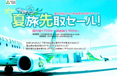 春秋航空日本は、国内線が1,737円~、国際線が3,999円~の「夏旅先取セール」を開催!