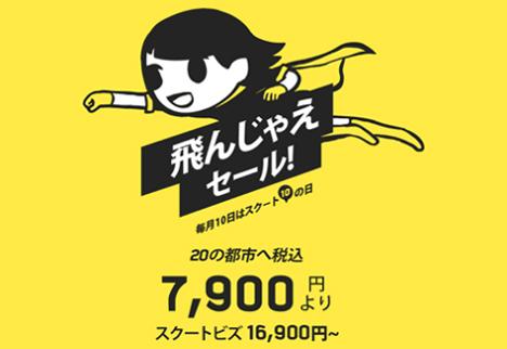 スクートは、20都市へ税込み7,900円~の「飛んじゃえセール!」を開催、ハワイ、台湾、シンガポールがお得!