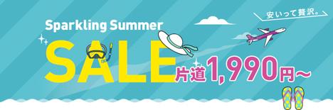 ピーチは、国内線・国際線が1,990円~の「Sparkling Summer SALE」を開催、羽田~台北線も対象!