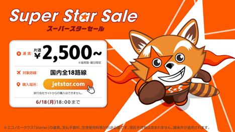 ジェットスター・ジャパンは、累計搭乗者数2,500万人突破で、国内全路線が片道2,500円のセールを開催!