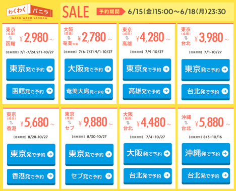 バニラエアは、国内線・国際線8路線を対象に「わくわくバニラSALE!」を開催、成田~台北線が3,980円~!
