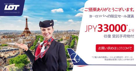 LOTポーランド航空は、ヨーロッパ行きが往復33,000円~の期間限定セール開催!