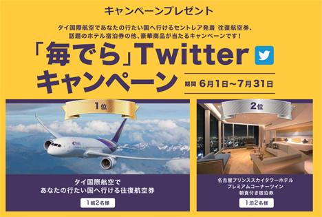 タイ国際航空は、往復ペア航空券などが当たる「TGでら夜便」キャンペーンを開催!