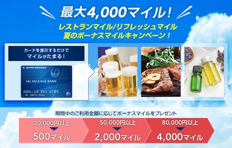 JALは、もれなく最大4,000マイルがプレゼントされる、夏のボーナスマイルキャンペーンを開催!