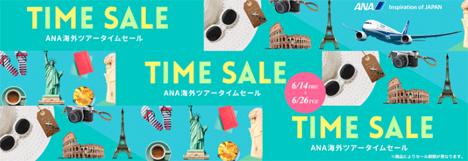 ANAは、海外ツアータイムセールを開催、7~9月出発のハワイツアーが59,700円、台湾3日間も39,800円~!