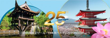 ベトナム航空は、24時間限定で、日本~ベトナム線が往復25,000円の日本就航25周年記念 特別料金を販売!