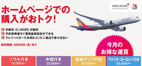 アシアナ航空は、創立30周年スペシャル運賃を販売、ソウル往復12,000円~、ホノルル往復54,000円~!