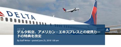 デルタ航空は、提携カードの特典改定で、もれなく1,000ボーナスマイルがプレゼントされるキャンペーンを開催。