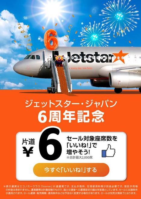 ジェットスター・ジャパンは、6周年記念で片道6円セールを開催、販売席数は「いいね!」数で決定!