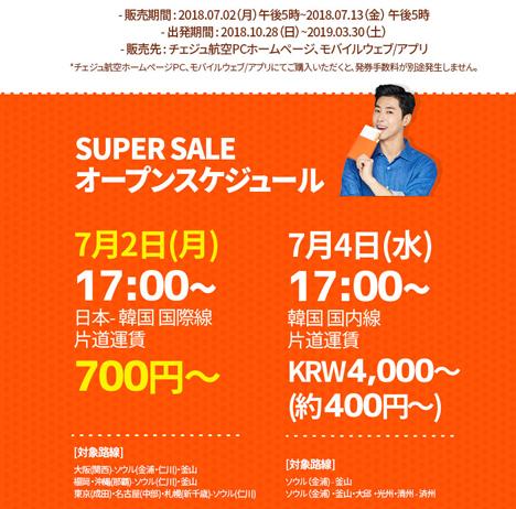 チェジュ航空は、半期に一度の「SUPER SALE」を開催、片道700円~で無料航空券プレゼントも!