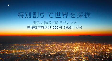 中国南方航空は、人気路線(東南アジア)がお得に購入できる特別運賃を販売、往復1