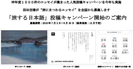 羽田空港は、旅行券などがプレゼントされる「旅する日本語」投稿キャンペーンを開催!