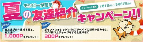 還元率がダントツのモッピーは、モッピーが贈る夏の友達紹介キャンペーン!!を開催しています。