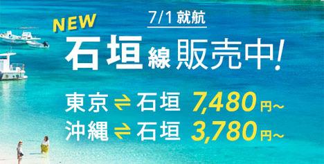 バニラエアは、LCC初の成田~石垣線に就航、気になる運賃は片道運賃7,480円~!