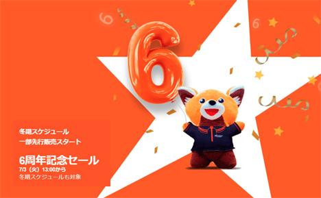 ジェットスター・ジャパンは、国内線が片道6円~の、6周年記念セールを開催!