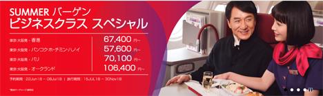 ビジネスクラス往復が、57,600円~の、「SUMMERバーゲン ビジネスクラス スペシャル」も開催