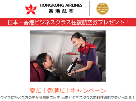 香港航空は、ビジネスクラス航空券が当たる「夏だ!香港だ!キャンペーン」を開催!