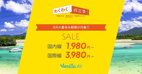 バニラエアは、東京~沖縄1,980円~、台北4,280円~の「わくわくバニラSALE!」を開催、夏休み期間も対象!