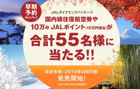 JALは、国内線往復航空券や10万e JALポイントがプレゼントされる、早期予約キャンペーンを開催!