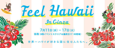 ハワイアン航空は、羽田発~ハワイ島コナ往復ペア航空券が当たるキャンペーンを開催!