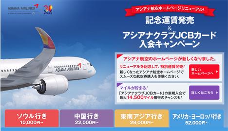 アシアナ航空は、公式サイトリニューアル記念運賃を販売、ソウル線が10,000円~!
