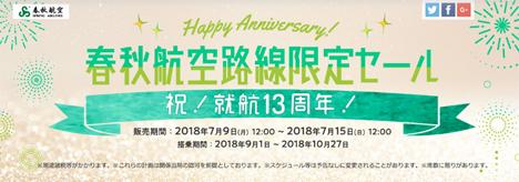 春秋航空は、13周年を記念して、国際線が片道2,999円~のセールを開催!