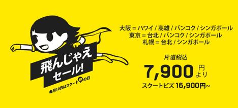スクートは、台北(桃園) 線が片道7,900円~の「飛んじゃえセール!」を開催、ホノルル線も片道12,900円~!