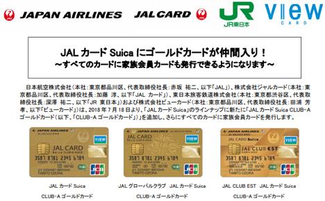 JALカードに最強のゴールドカードが、「JALカードSuica CLUB-Aゴールドカード」の誕生です!