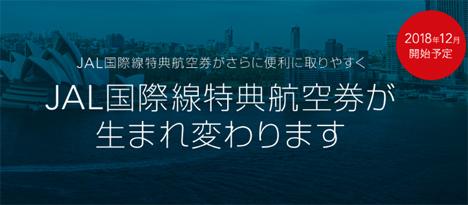 国際線特典航空券が生まれかわります、JAL国際線特典航空券PLUS導入を発表!