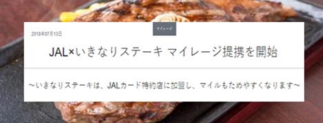 JALは、「いきなりステーキ」と提携を発表!
