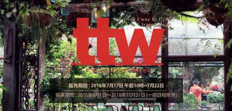 ティーウェイ航空は、日本~韓国線が片道1,500円~の「7月 早割 tway travel week」を開催!