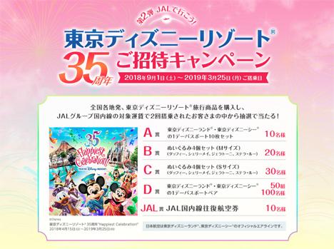 JALは、往復航空券や1デーパスポートなどが当たる、東京ディズニーリゾートご招待キャンペーン第2弾を開催!