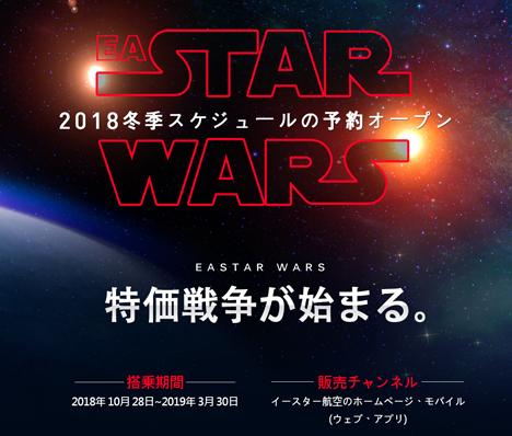 イースター航空は、2018年の秋冬予約「EASTAR WARS」を開催、ソウル線が片道1,100円~!