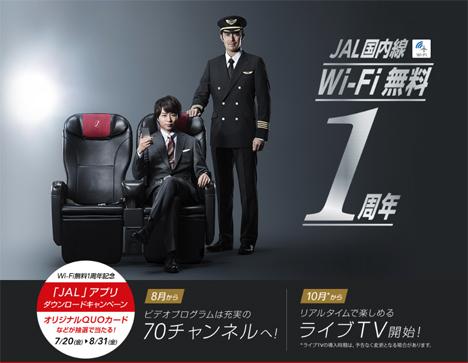 JALは、国内線Wi-Fi無料1周年でビデオプログラムを拡大、QUOカードなどが当たるキャンペーンも!