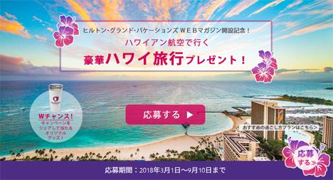ハワイアン航空は、キャンペーン応募で豪華ハワイ旅行がプレゼントされるキャンペーンを開催!