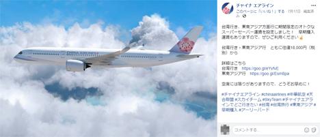 チャイナエアラインは、台湾線・東南アジア線が往復18,000円~のスーパーセーバーを販売!