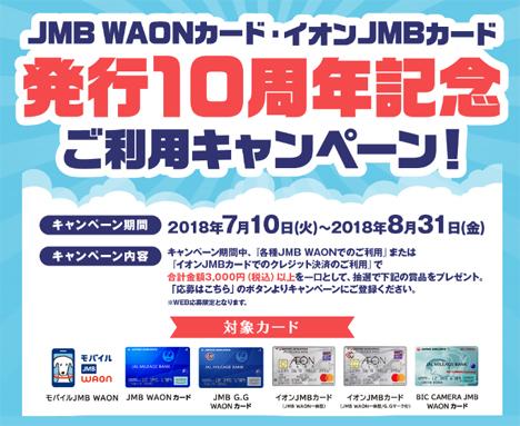 JALは、グランドニッコー東京 台場宿泊券付きJAL工場見学や、JALマイルなどが当たるキャンペーンを開催!