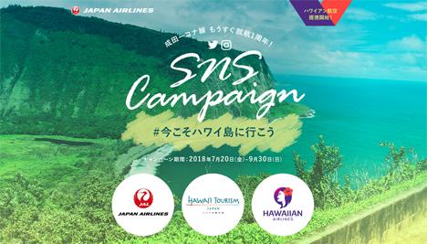 JALは、成田~コナ線就航1周年で、往復航空券などがプレゼントされる、SNSキャンペーンを開催!