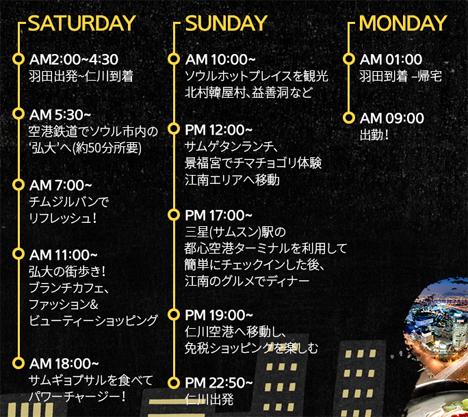 チェジュ航空は、羽田~ソウル線就航を記念して、片道9,000円~の新規就航記念セールを開催!2のコピー
