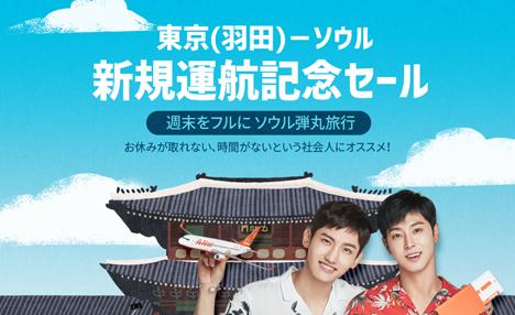 チェジュ航空は、羽田~ソウル線就航を記念して、片道9,000円~の新規就航記念セールを開催!