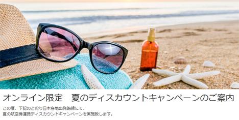 チャイナエアラインは、最大30%割引となる、オンライン限定 夏のディスカウントキャンペーンを開催!