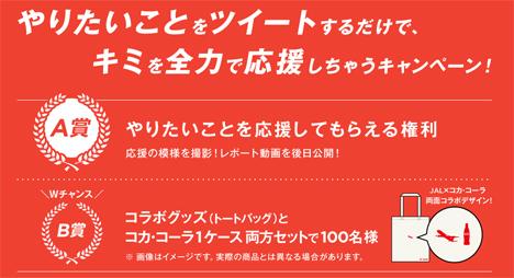 JALとコカ・コーラがキミを応援✨実現させたいことを教えて!