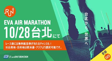 エバー航空は、2018年エバー航空マラソン応援キャンペーン☆を開催、無料航空券が当たるチャンスも!