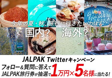 JALは、旅行券が5名様に当たるあたる「JALPAK Twitterキャンペーン」 を開催!