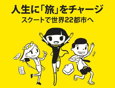 スクートは、台北(桃園)線が片道7,900円~のセールを開催、ホノルル線も対象!
