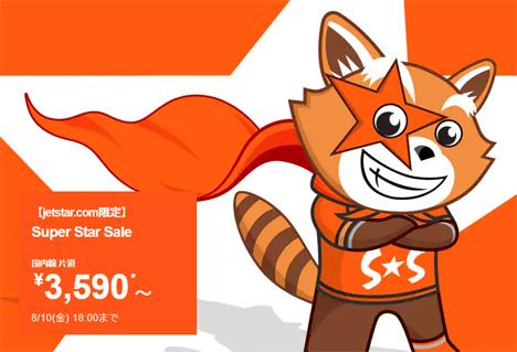 ジェットスターは、国内線全19路線を対象に、片道3,590円~の「Super Star Sale」を開催!