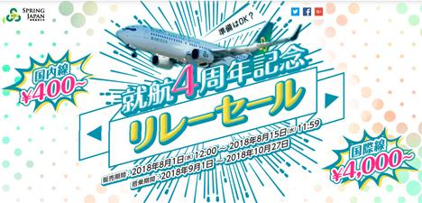 春秋航空日本は、就航4周年記念セールを開催、国内線400円~、国際線4,000円~!